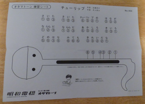 Otomatune music sheet