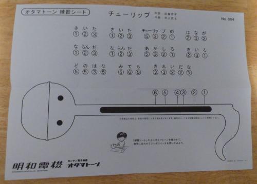 Otomatune music sheet